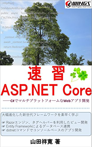 Quick Master ASP dot NET Core Sokushu (Japanese Edition)