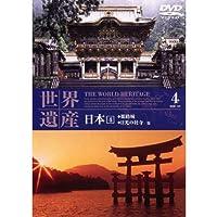 世界遺産 日本 4 WHD-104 [DVD]
