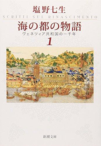 海の都の物語 ヴェネツィア共和国の一千年 1 (新潮文庫)