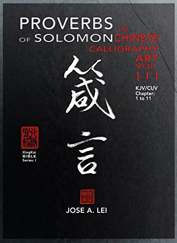 PROVERBS of Solomon in Chinese Calligraphy Art Vol.[I] (XingKai Bible Book 1) (English Edition)