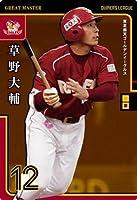 オーナーズリーグマスターズ03OLM03/02(E)草野大輔GM