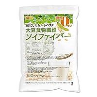 大豆食物繊維 (ソイファイバー) 2kg 糖質0ゼロ 進化したおからパウダー [02] NICHIGA(ニチガ)