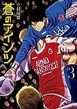 蒼のアインツ(3) (コミックDAYSコミックス)