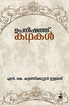 Upanishath Kathakal-Kunjikkuttan Elayath (Malayalam) by [N K Kunjikkuttan Elayath]