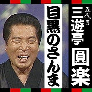 『三遊亭圓楽「目黒のさんま」』のカバーアート