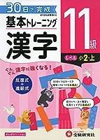 小学 基本トレーニング漢字11級:30日で完成  反復式+進級式