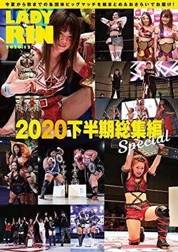 女子プロレス専門誌 LADYRIN(レディリン) 2020.12月号 [雑誌] (LADYRIN BOOKS)