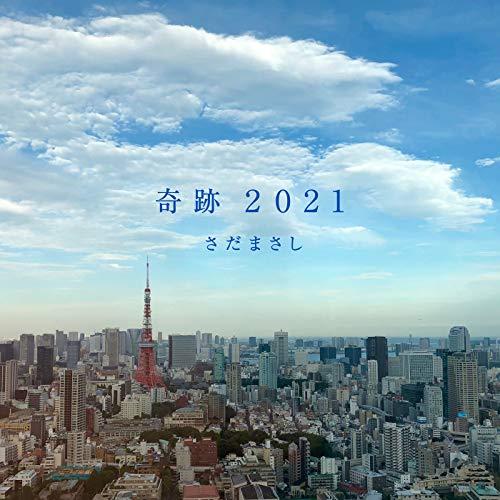 奇跡 2021