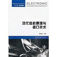 现代微机原理与接口技术
