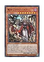 遊戯王 日本語版 SLT1-JP001 竜血公ヴァンパイア (ウルトラレア)