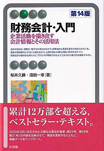 財務会計・入門〔第14版〕 (有斐閣アルマ)