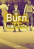 Burn.-バーン- (角川文庫)