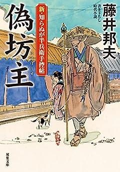 新・知らぬが半兵衛手控帖(13)-偽坊主 (双葉文庫)