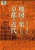 地図で楽しむ京都の近代 (爽BOOKS)