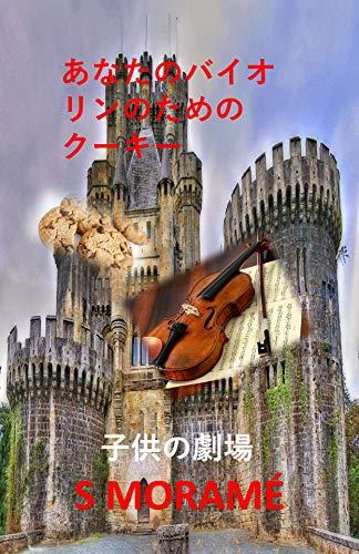 あなたのバイオリンのためのクーキー