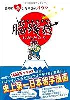 日本に恋した中国人オタク 脳残君ものがたり