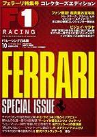 F1 racing 2008 10月情報号 フェラーリ特集号 (SAN-EI MOOK)