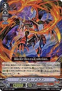 カードファイトヴァンガードV 第1弾 「結成!チームQ4」/V-BT01/019 クルーエル・ドラゴン RR