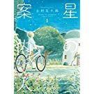 星の案内人 1巻 (芳文社コミックス)