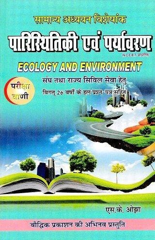 Paristhitiki Evam Paryavaran, Hindi, Boudhik Prakashan, Pariksha Vani, By S.K.Ojha, Full Paryavaran Hindi, Ecology and Environment New Book