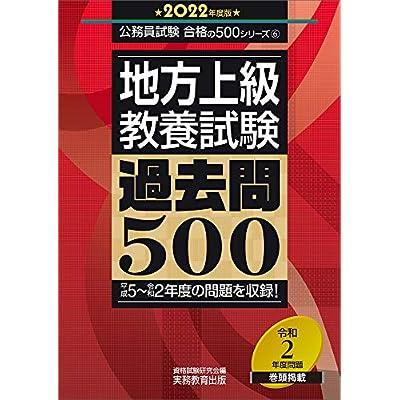 地方上級 教養試験 過去問500 2022年度 (公務員試験 合格の500シリーズ6)