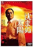 沈まぬ太陽 スタンダード・エディション[DVD]
