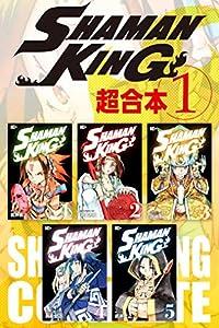 SHAMAN KING 超合本版(1) (少年マガジンエッジコミックス)