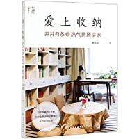 The Magic of Tidying Up (How to Have An Organized And Warm Home) (Chinese Edition)