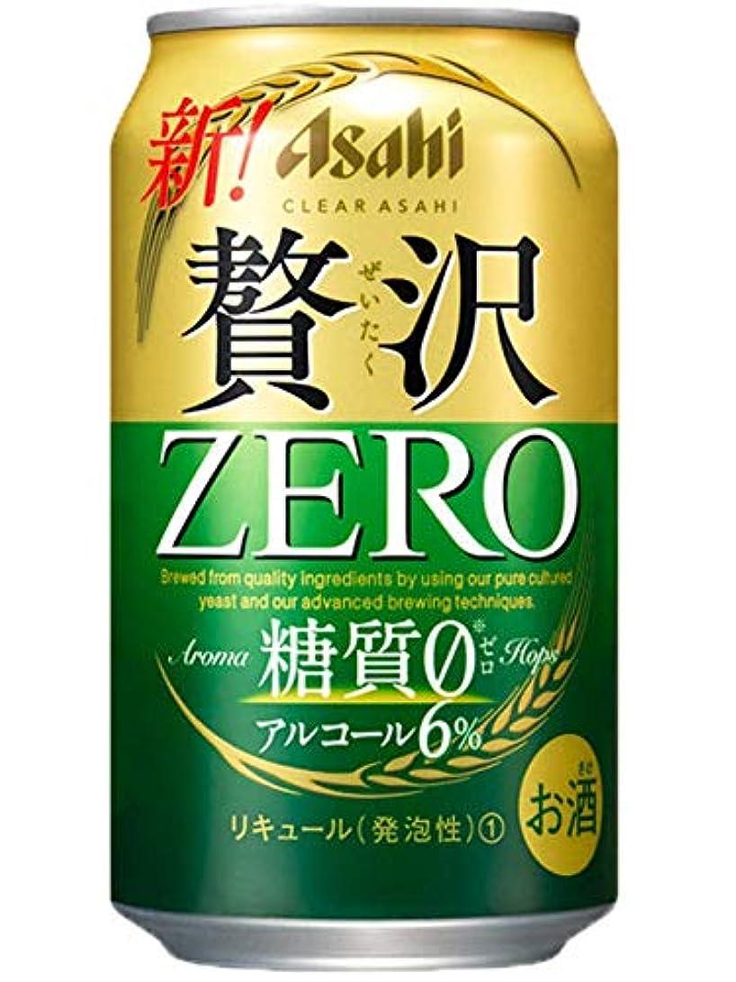 適応する学者エンジンアサヒ クリアアサヒ 贅沢ゼロ ZERO 糖質0 350ml×1ケース(24本) ■3箱まで1個口発送可