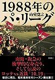 1988年のパ・リーグ - 山室 寛之