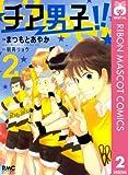 チア男子!! 2 (りぼんマスコットコミックスDIGITAL)