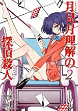 Detective murder of viewing the moon month understanding (2) (Sirius Comics) (2013) ISBN: 4063763900 [Japanese Import]