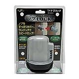 ガードロック ドアノブ(握り玉)用補助錠 ノブ LOCK 620