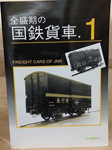 全盛期の国鉄貨車 1