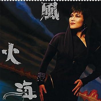 Feng Huo Hai (Capital Artists 40th Ji Lie)