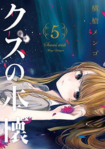 クズの本懐(5) (ビッグガンガンコミックス)の詳細を見る