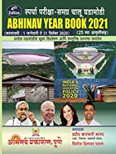 ABHINAV YEAR BOOK 2021