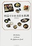 10品でわかる日本料理
