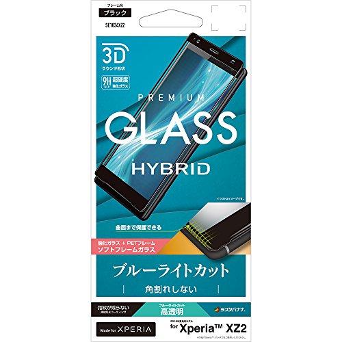ラスタバナナ Xperia XZ2 SO-03K SOV37 フィルム 曲面保護 強化ガラス ブルーライトカット 高光沢 3Dソフトフレーム 角割れしない ブラック エクスペリア XZ2 液晶保護フィルム SE1034XZ2