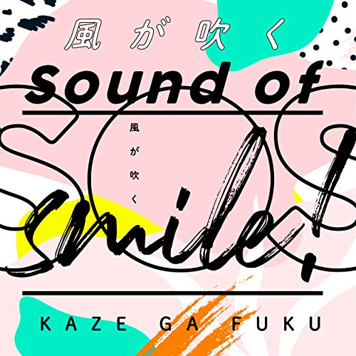 [single]風が吹く [Music by yui(FLOWER FLOWER)] – S.O.S!~sound of smile~[FLAC + MP3]