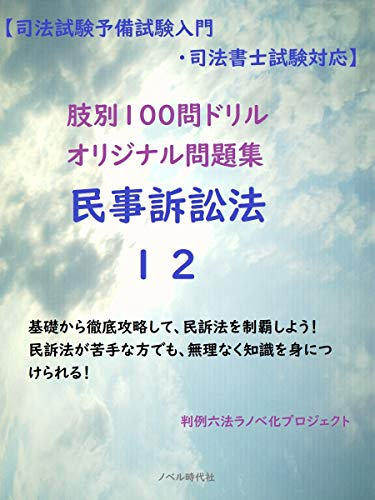civil procedure code 100problem drill 12 learn card of law (Japanese Edition)