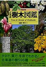 増補新版 北海道樹木図鑑 (ALICE Field Library)