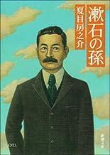 表紙: 漱石の孫 | 夏目房之介