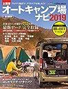 アクティブライフ・シリーズ018 全国版オートキャンプ場ナビ 2019