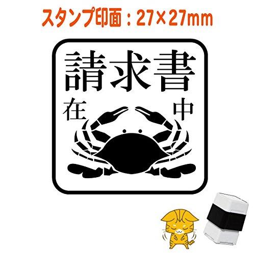 既製品 請求書在中 ワタリガニ ブラザースタンプ印字面27×27mm SNM-030300303