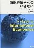 国際経済学へのいざない