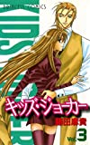 キッズ・ジョーカー Vol.3