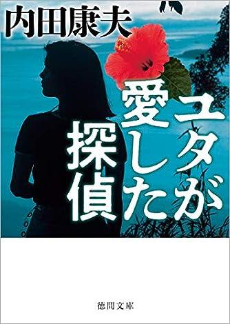 ユタが愛した探偵 〈新装版〉 (徳間文庫)