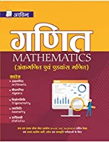 ARVIND PRAKASHAN Mathematics Book For Competitive Exam in hindi Bank SSC Railway & other govt jobs - Arithmetic Algebra Trigonometry Geometry Statistics [Paperback] Arvind Prakashan
