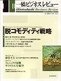 一橋ビジネスレビュー (53巻4号(2006年SPR.))